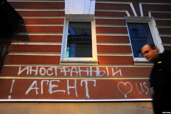 "The graffiti reads, ""foreign agent,"" written in Russian"